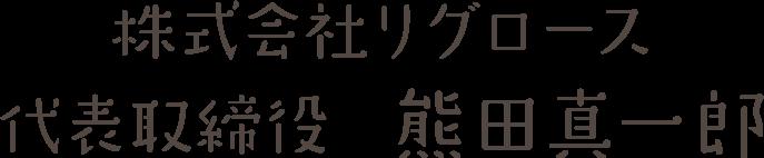 株式会社リグロース代表取締役熊田真一郎